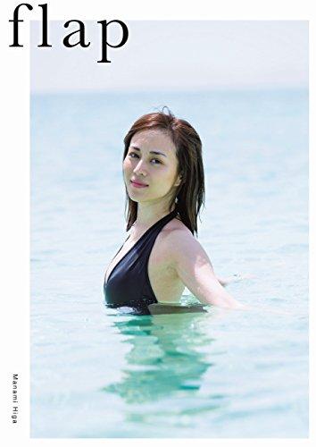 【Amazon.co.jp限定】 比嘉愛未 写真集 『 flap 』 Amazon限定カバーVer.
