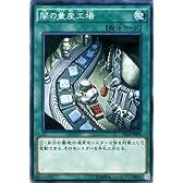 遊戯王カード 闇の量産工場 / スターターデッキ2014(ST14)