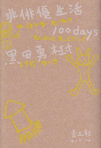 非俳優生活 100days