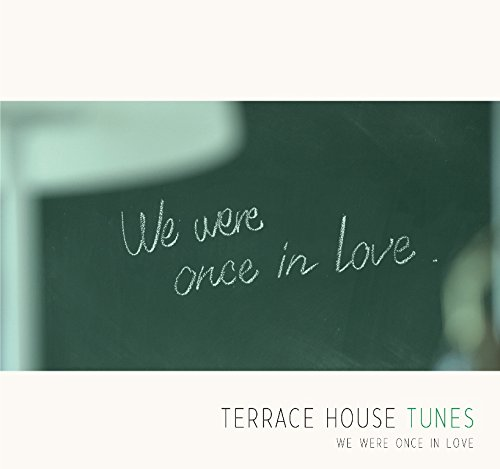 TERRACE HOUSE TUNES- We were once in love(初回生産限定盤)