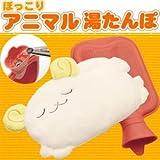 【値引きしました!】ぬいぐるみ湯たんぽ♪【 ほっこり アニマル湯たんぽ 】 いつもそばに、ぽかぽかエコ!
