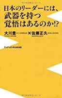日本のリーダーには、武器を持つ覚悟はあるのか!? (ワニブックスPLUS新書)