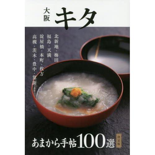 大阪キタ100選―決定版 (クリエテMOOK あまから手帖)
