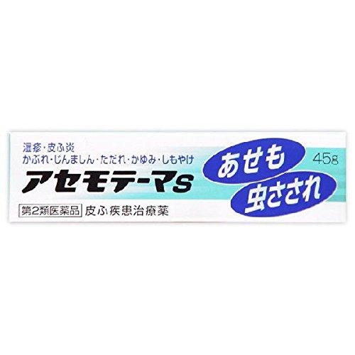 【第2類医薬品】アセモテーマS 45g