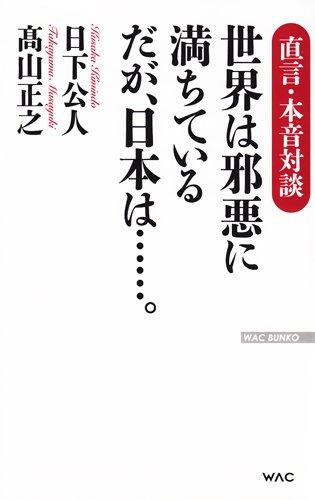 世界は邪悪に満ちている だが日本は……。 (WAC BUNKO 230)