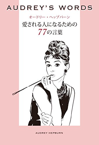 AUDREY'S WORDS愛される人になるための77の言葉 (美人時間ブック)