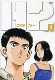 H2[4] [DVD]