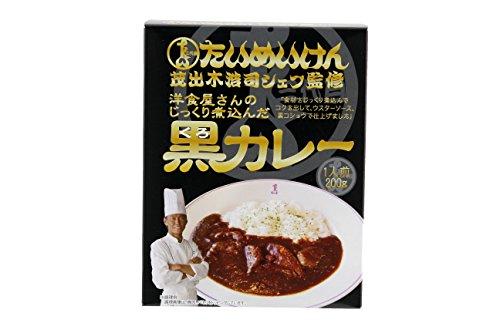 たいめいけん 洋食屋さんのじっくり煮込んだ 黒カレー 茂出木浩司シェフ監修