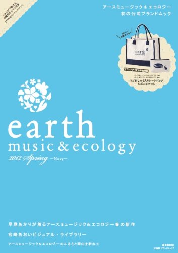 earth music&ecology 2012 Spring Navy (e-MOOK 宝島社ブランドムック)