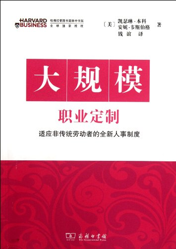Mass Career Customization by Anne C. Weisberg (Chinese Edition) (Mass Career Customization compare prices)