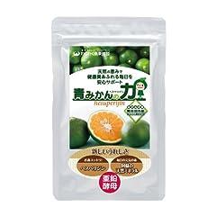 鉄分補給サプリ「青みかんの力【阿蘇の天然ミネラル+亜鉛酵母】」1袋(約1ヶ月分)