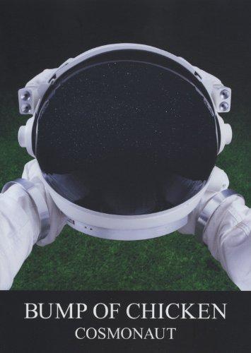 バンドスコア BUMP OF CHICKEN/COSMONAUT (BAND SCORE)