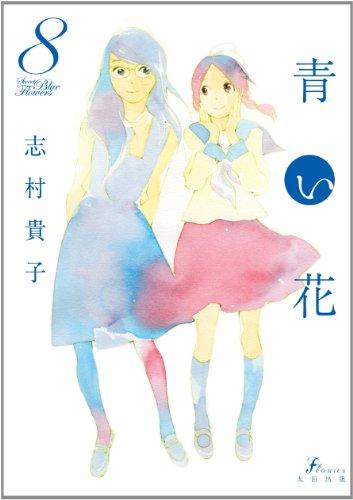 青い花(8)(完)