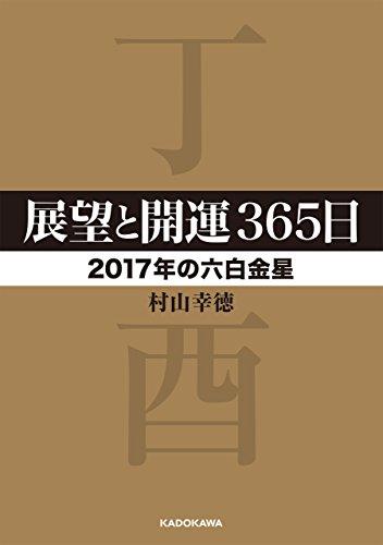 展望と開運365日 【2017年の六白金星】<展望と開運2017> (中経の文庫)