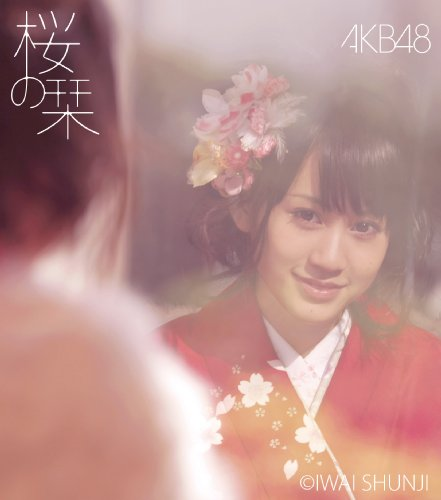 CrimsonRain.Com 日韓大碟推薦:AKB48 - 桜の栞