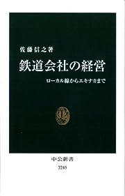 鉄道会社の経営 - ローカル線からエキナカまで (中公新書ラクレ)