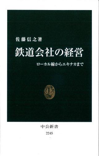 鉄道会社の経営 - ローカル線からエキナカまで (中公新書)