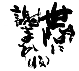 世間に謝れ(仮) / UMA (ユーマ)    UMA 1st ALBUM