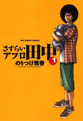 さすらいアフロ田中 1 (ビッグコミックス)