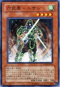 【遊戯王カード】 六武衆-ニサシ STON-JP010-N