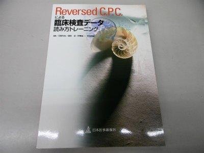 Reversed C.P.C.による臨床検査データ読み方トレーニング -