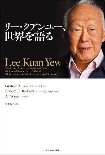 リー・クアンユー、世界を語る 完全版