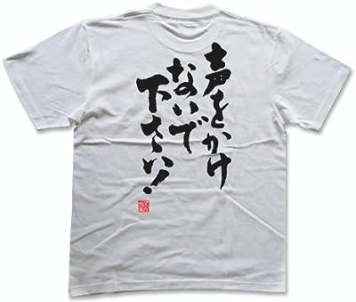 T-time(ティータイム) 声をかけないで下さい (落款付き) 書道家が書く漢字Tシャツ