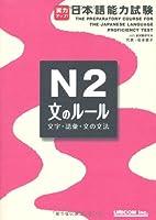 実力アップ!日本語能力試験N2「文のルール」(文字・語彙・文法)