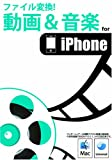 Wondershare ファイル変換!動画&音楽 for iPhone (Mac)
