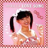 つかまえてよ LOVE SONG