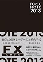 FOREX NOTE 2013 為替手帳 (黒)