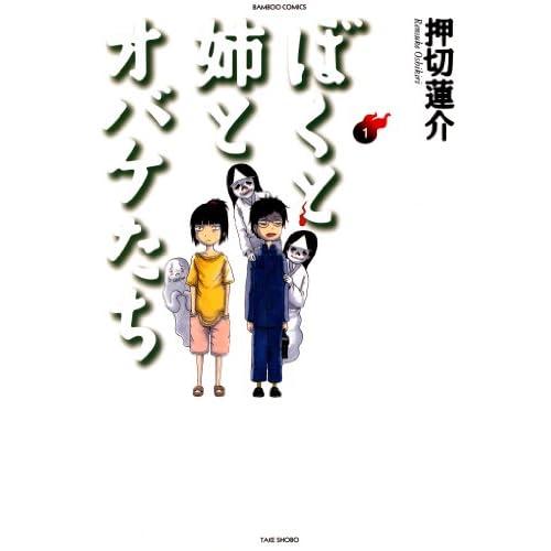 ぼくと姉とオバケたち (1) (バンブーコミックス 4コマセレクション)