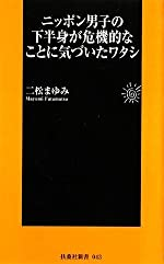 ニッポン男子の下半身が危機的なことに気づいたワタシ (扶桑社新書)