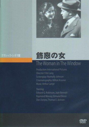 飾窓の女 [DVD]