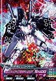 ガンダムトライエイジ/BUILD MS 【ビルドMS】B1-020/フルアーマーユニコーンガンダム(ユニコーンモード)M