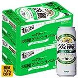 [2CS] 麒麟 淡麗グリーンラベル (500ML×24本)×2箱 / キリンビール株式会社