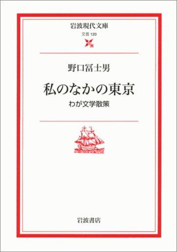 私のなかの東京―わが文学散策