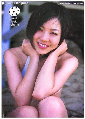 小島くるみ 12月26日生まれ
