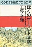 ぼくのポーランド文学―「連帯」の革命を生み出す精神について語る (1981年) (踏分道としての戦後)