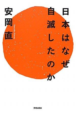 日本はなぜ自滅したのか