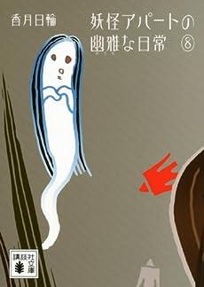 妖怪アパートの幽雅な日常8 (講談社文庫)