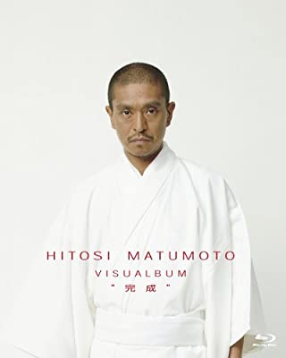 """HITOSI MATUMOTO VISUALBUM """"完成"""