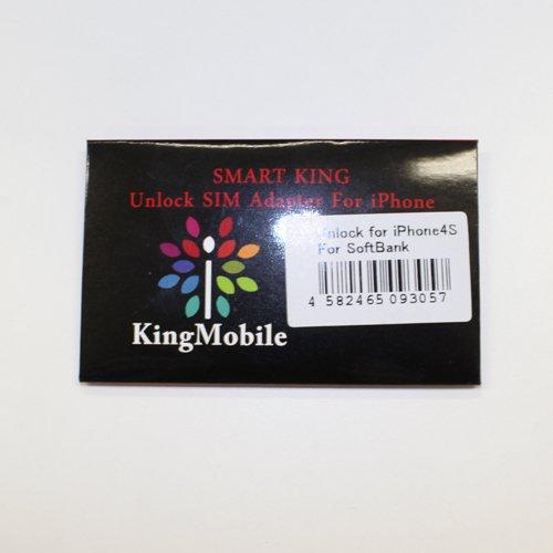 SmartKing 4SSoftBank iPhone4S専用 SIMロック解除アダプタ 載せて挿すだけの超簡単設定方法 アクティベーションカード付き