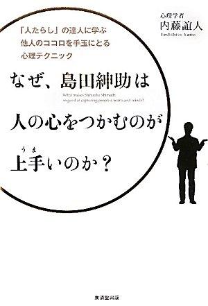 なぜ、島田紳助は人の心をつかむのがうまいのか?~「人たらし」の達人に学ぶ、相手の心を手玉にとる心理テクニック~