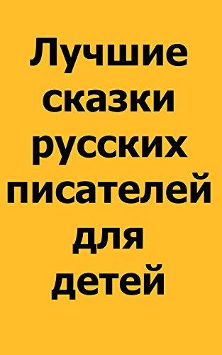 Svetlana Laperuz - Best Russian Fairy-tales From Best Russian Writers For Kids (Russian Edition): World Wide Fairy-tales (World Wide Fairy-tales (Russian Edition) Book 2) (Romansh Edition)