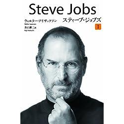 ペーパーバック版 スティーブ・ジョブズ 1