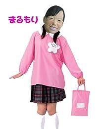 【なりきりマルモリ 芦田愛菜ちゃんマスクセット】幼稚園児コスチュームとセットで!
