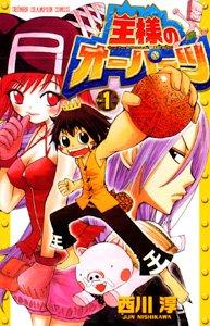 王様のオーパーツ 1 (1) (少年チャンピオン・コミックス)