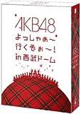 AKB48 よっしゃぁ~行くぞぉ~!in 西武ドーム スペシャルBOX 【特典ペンケース無し】[DVD]の画像
