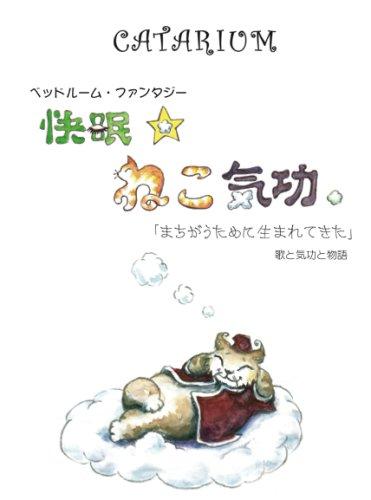 快眠☆ねこ気功 [まちがうために生まれてきた](CD付)